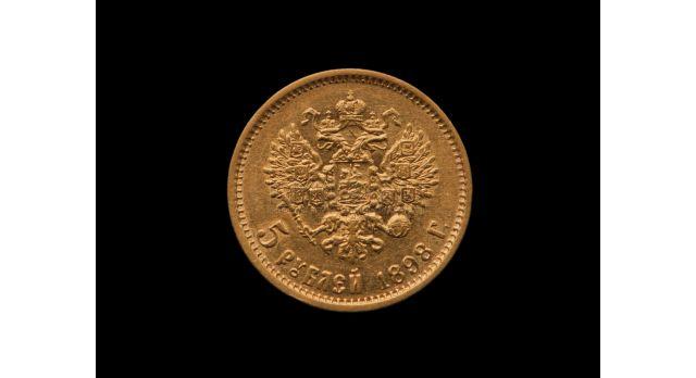 5 рублей 1898 г. Николай II / Оригинал клеймо А Г [нум-15]