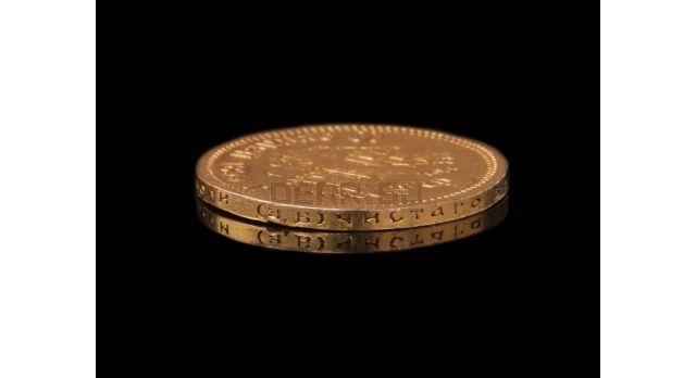 10 рублей 1899 г. Николай II / Оригинал клеймо (Э Б) [нум-18]