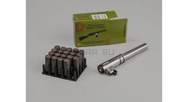 Ствол СХП для пистолета ТТ / С серьгой и боевыми упорами под 10х31-мм [тт-161]