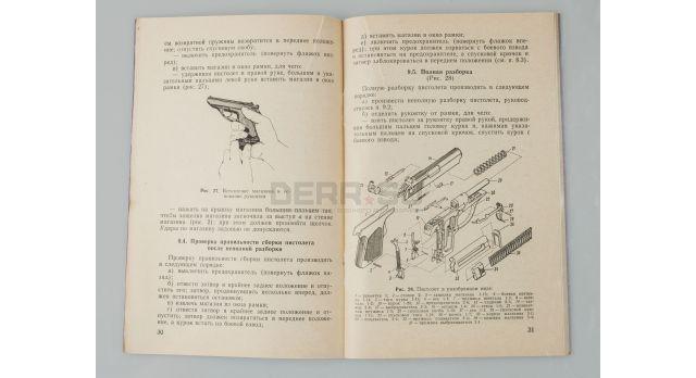 Книга «Наставления по стрелковому делу 5,45-мм пистолет самозарядный малогабаритный (ПСМ)»
