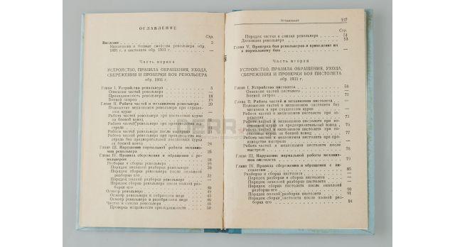 Книга «Наставления по стрелковому делу револьвер обр. 1895 г. (Наган) и пистолет обр. 1933 г. (ТТ)»