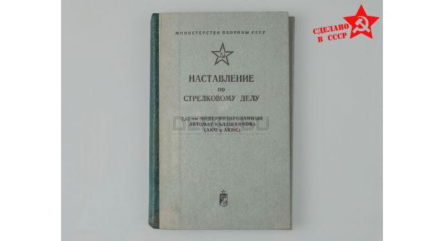 Книга «Наставления по стрелковому делу 7,62-мм модернизированный автомат Калашникова (АКМ и АКМС)»
