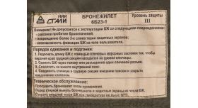 Бронежилет 6Б-23 / 6Б-23-1 оригинал склад 3 уровень зашиты в полной комплектации [сн-304]