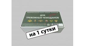 Сухой паёк ИРП-ТР (для тревожных чемоданов) / ИРП-ТР на 1 сутки в экономичной упаковке [сух-3]