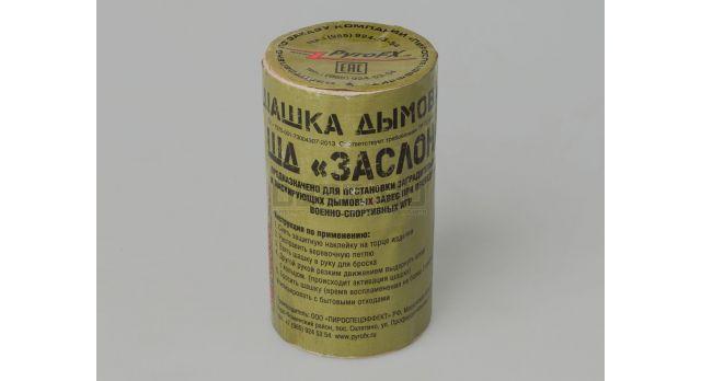 Шашка дымовая «Заслон» от компании «Пироспецэффект»
