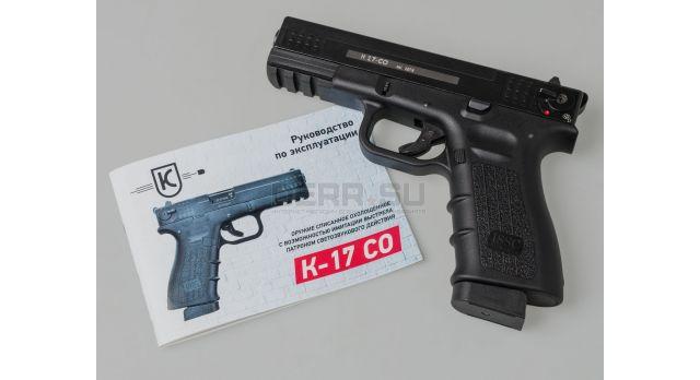 Охолощенный пистолет К17-СО (копия Глок-17) / Охолощённый австрийский М22 от ISSC под патрон 10ТК [со-51]