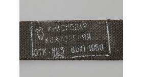 Плечевой ремень для АК /  Ткань военный чёрный ВМФ Б/У [сн-52]