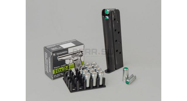 Магазин для СХП пистолета Norinco 1911 / Изменённый оригинал на 8 холостых патронов калибра 10х24 [мт-895]