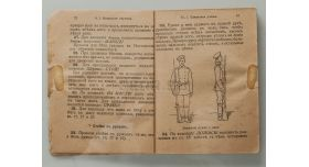 Книга «Строевой устав пехоты» 1910 год