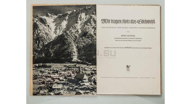 Книга «Wir nagen stoß das Edelweiß» (Агитационная книга о службе горных егерей)