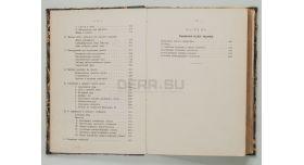 Учебник дореволюционный «Водолазное дело» 1902 год