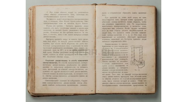 Дореволюционное руководство сапёров «Курс рядовых минёров»