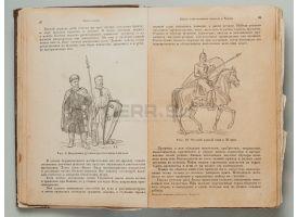Книга «История военного искусства с древнейших времён до первой империалистической войны»