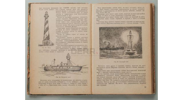 Пособие во военно-морскому делу