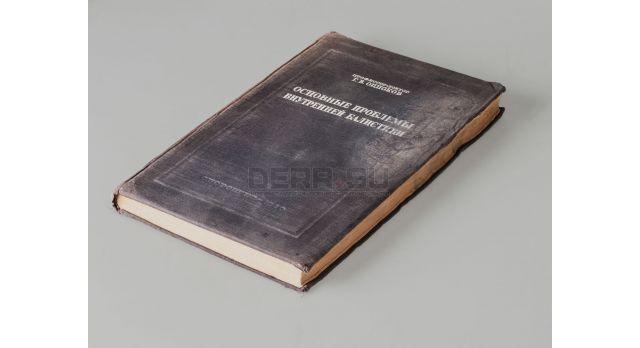 Учебное пособие «Основные проблемы внутренней баллистики»