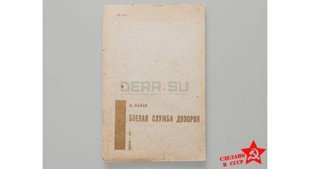 Книга «Боевая служба дозоров»