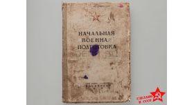 Учебник «Начальная военная подготовка»