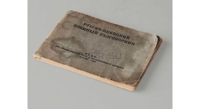 Русско-немецкий военный разговорник 1941 год