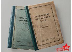 Справочник командира ВМФ в 2-х томах