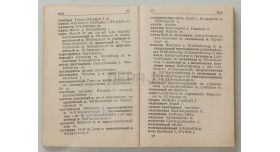 Карманный военный русско-немецкий словарь 1944 год