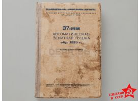 Книга «37-мм автоматическая зенитная пушка образца 1939 года»