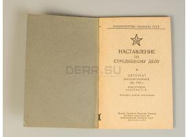 Наставление по стрелковому делу Автомат (пистолет-пулемет) конструкции Судаева А.И. обр.1943 г.