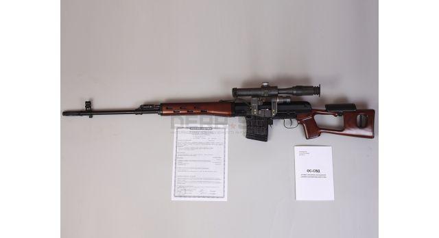 Снайперская винтовка Драгунова СВД